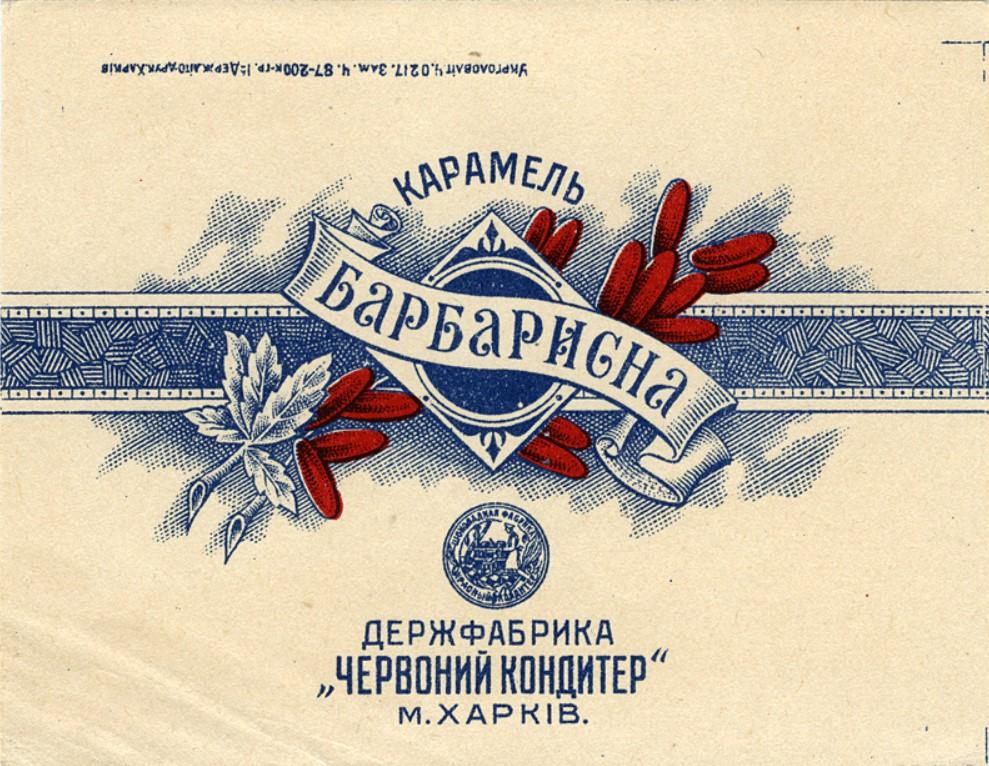 Красный кондитер, Харьков. Карамель. Барбарисна