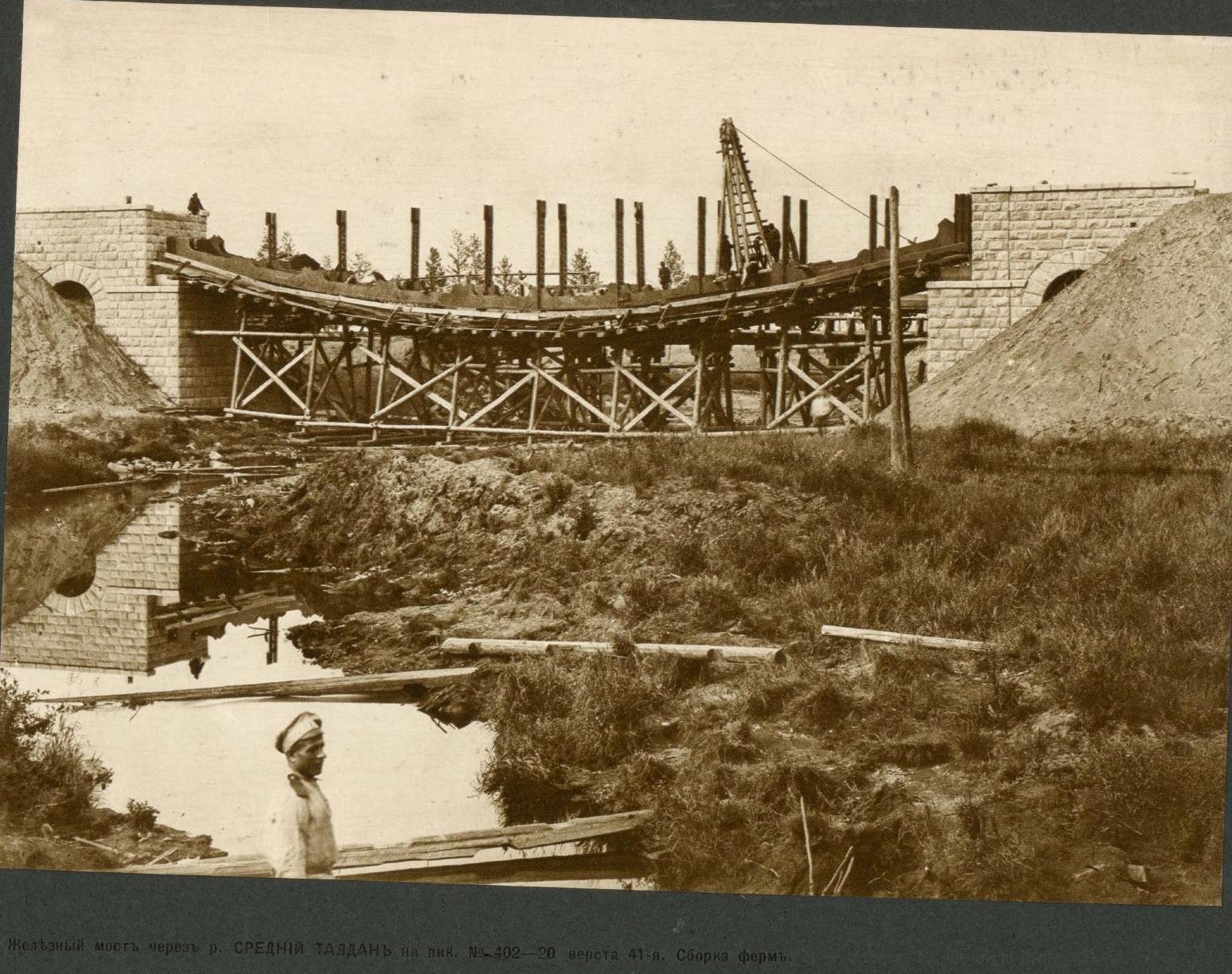 41 верста. Железный мост через реку Средний Талдан на пик. № 402-20. Сборка ферм