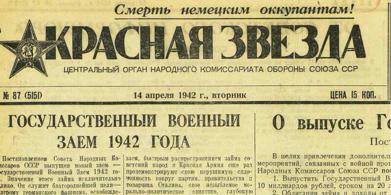 «Красная звезда», 14 апреля 1942 года