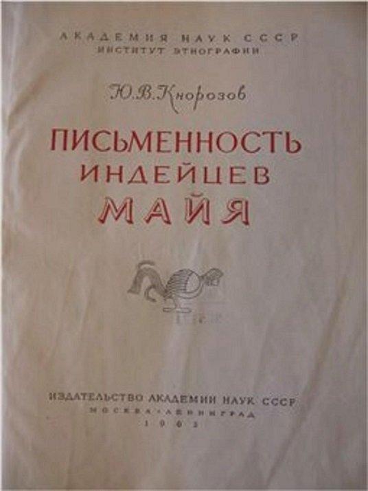 knorozov-20f870af0cf051t.jpg