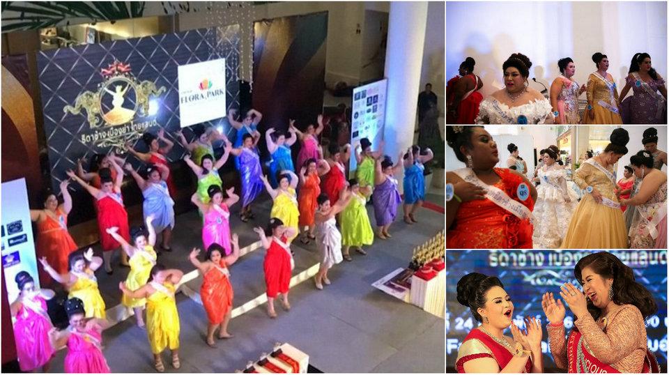 Конкурс красоты среди крупных дам в Таиланде