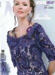 Журнал Мод № 606