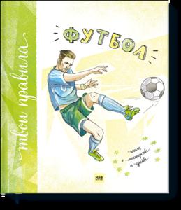 b-futbol.png