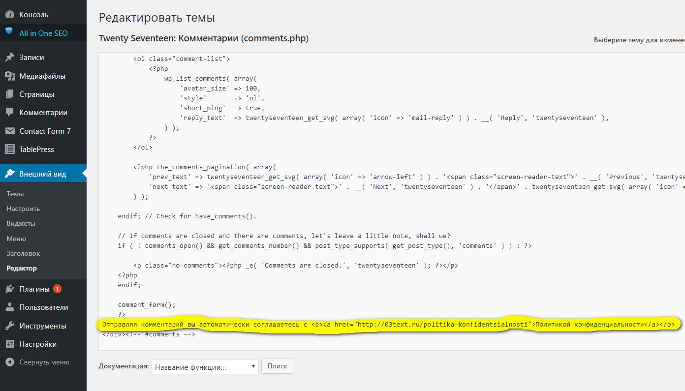 0_1945fc_6e7cc9f7_orig Текст политики конфиденциальности для сайта и изменение шаблона WordPress под 152 ФЗ