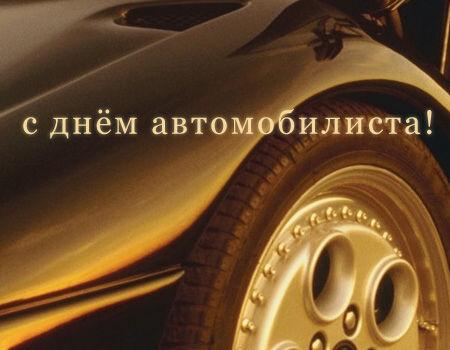 С днем автомобилиста! Хороших дорог