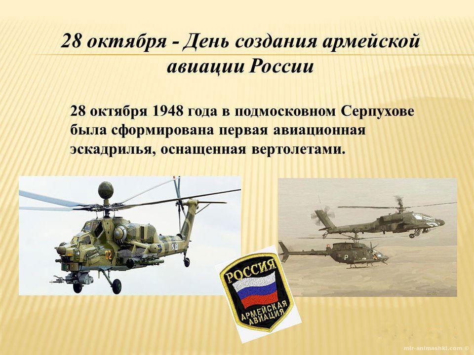 Открытки. День армейской авиации.  28 октября. Поздравляю открытки фото рисунки картинки поздравления