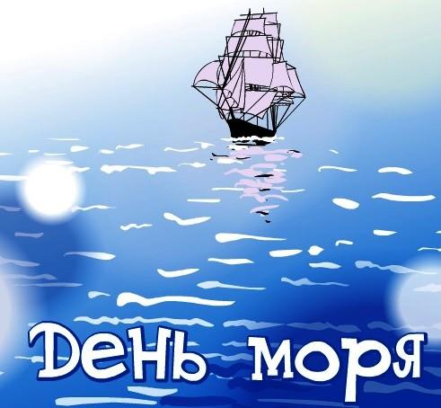 25 сентября Всемирный день моря!