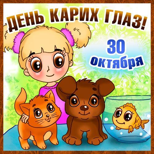 Открытки. 30 октября День карих глаз! С праздником! открытки фото рисунки картинки поздравления