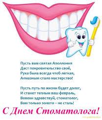 С днем стоматолога открытки фото рисунки картинки поздравления