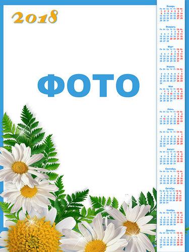 Календарь 2018 Ромашки - рамка для фото