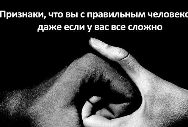 Признаки, что вы с правильным человеком, даже если у вас все сложно (2 фото)