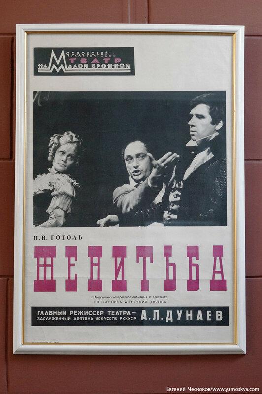 04. Театр на Малой Бронной. 16.10.15.01..jpg