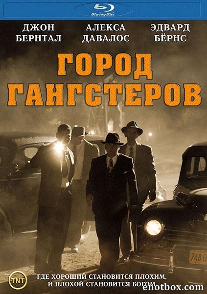 Город гангстеров (1 сезон: 1-6 серии  из 6) / Mob City / 2013 / ПМ (ТНТ) / HDRip + BDRip (720p)