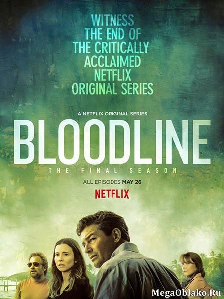 Родословная (3 сезон: 1-10 серии из 10) / Bloodline / 2017 / ПМ (NewStudio) / WEBRip + WEBRip (720p)