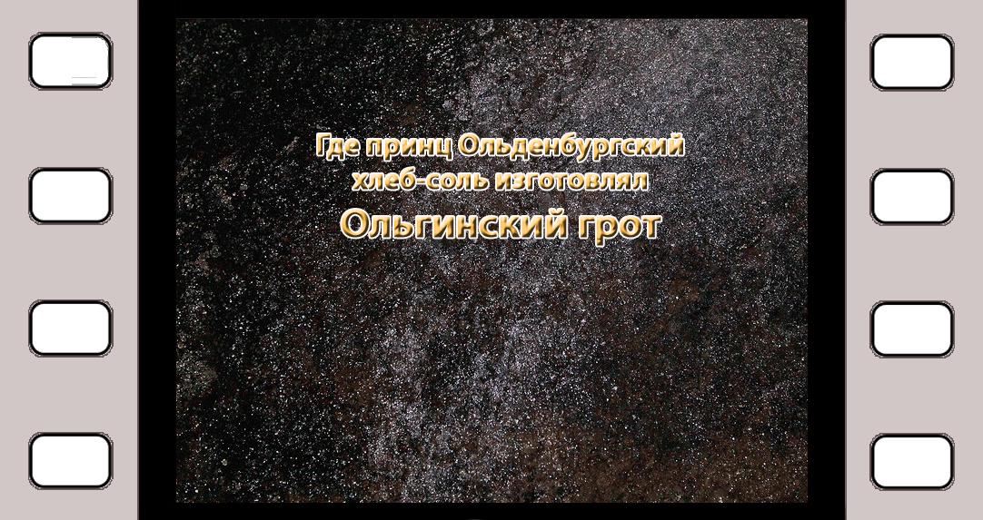 Где принц Ольденбургский хлеб-соль изготовлял. Ольгинский грот