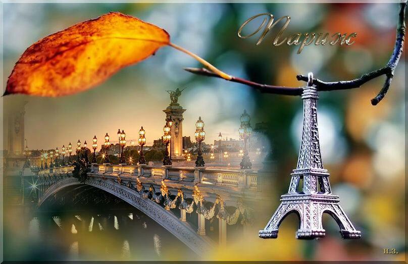 осень в Париже.jpg