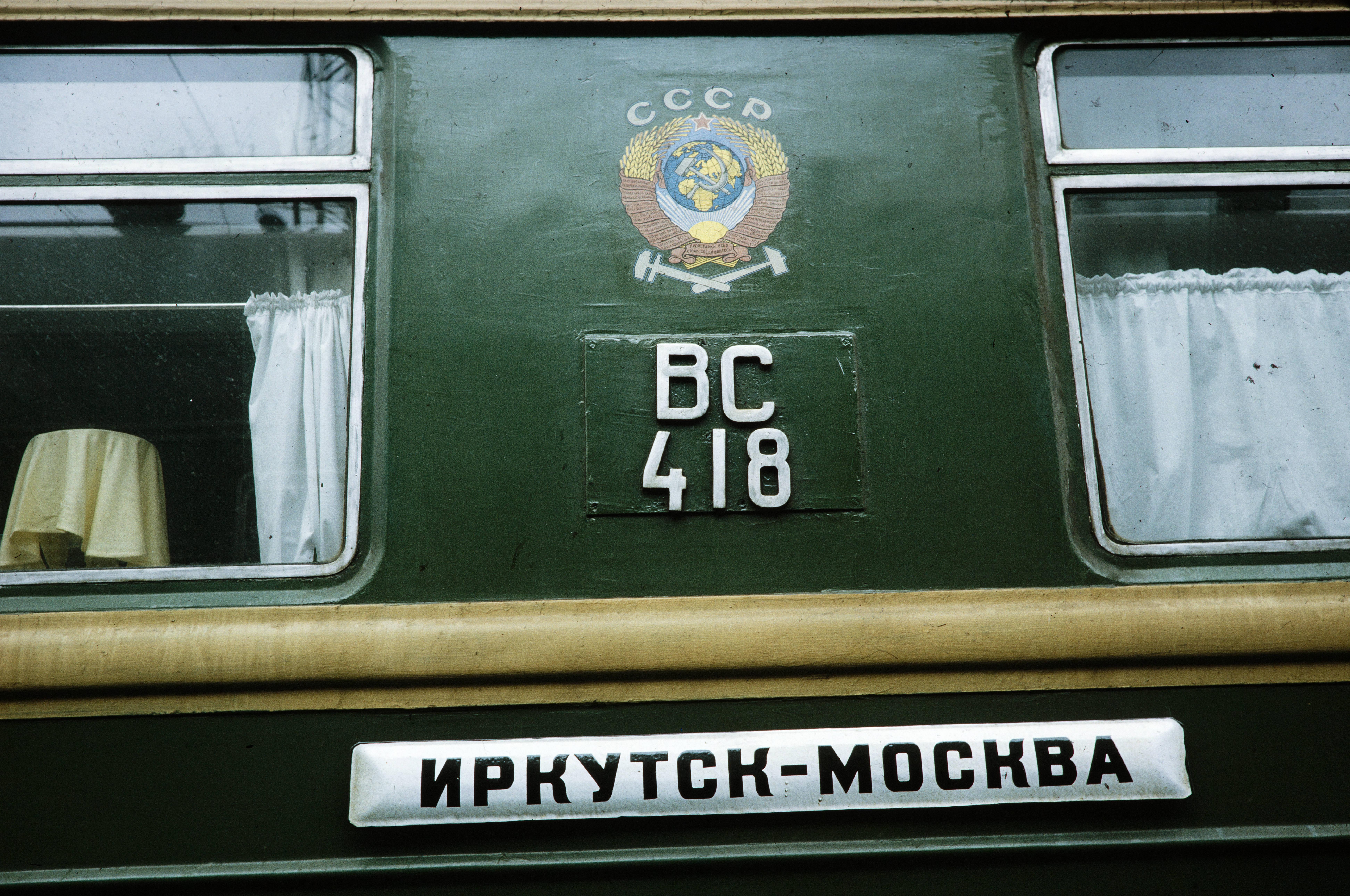 Вагон поезда на станции Иркутск