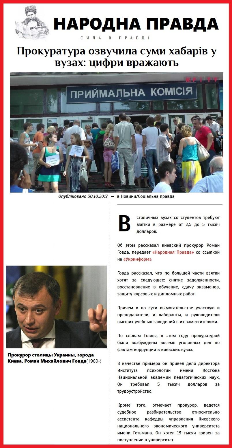 Взятки в ВУЗах, коррупция в Украине и прокурор Киева Роман Говда.