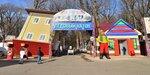 Домик Великана и дом вверх дном в ставропольском парке Победы.jpg