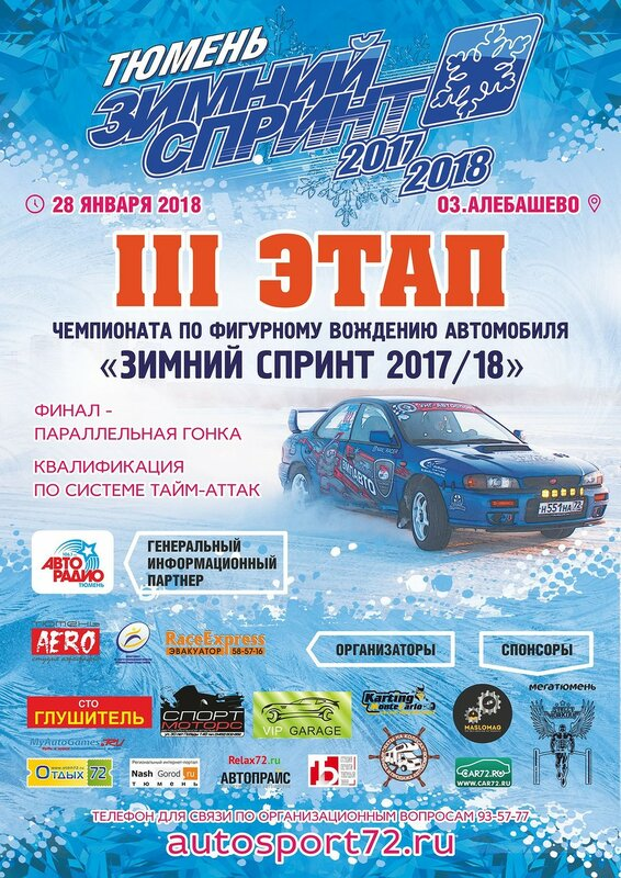 28.01.2018_3этап_Зимний спринт 2017/18