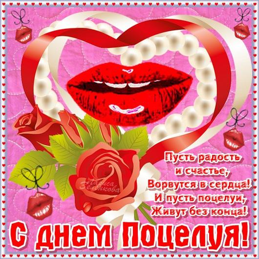 Открытка. С днем поцелуя! Пусть радость и счастье ворвутся в сердца! открытки фото рисунки картинки поздравления