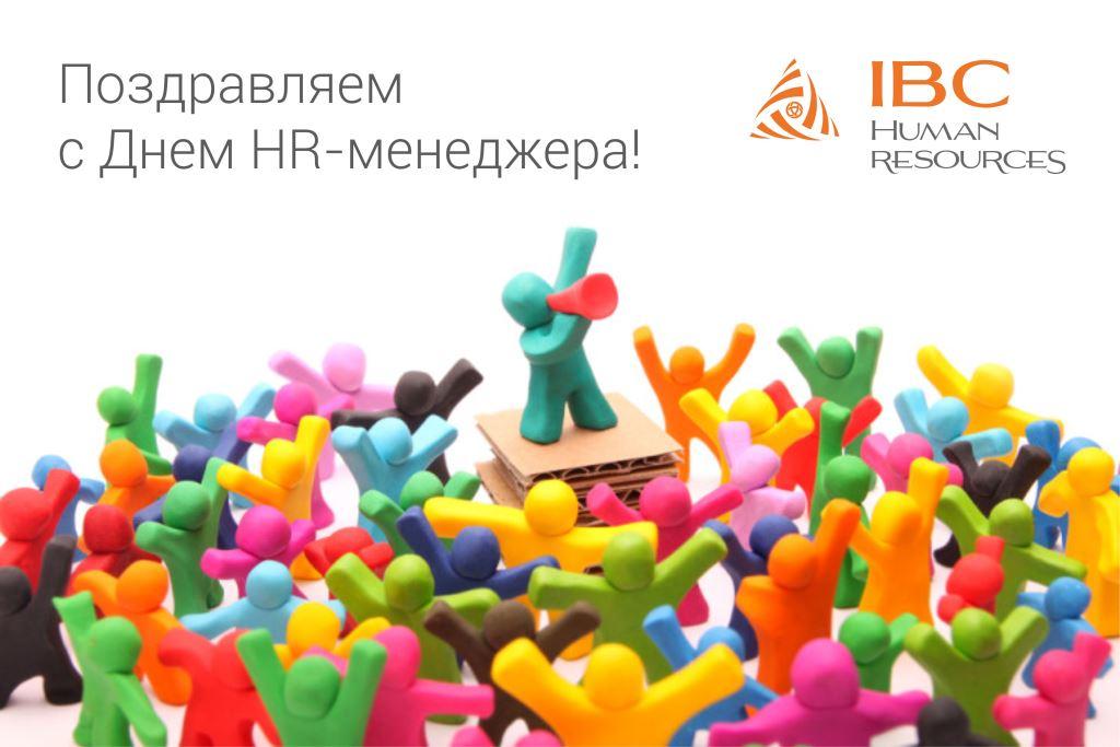 Открытка. День HR-менеджера! Поздравляем