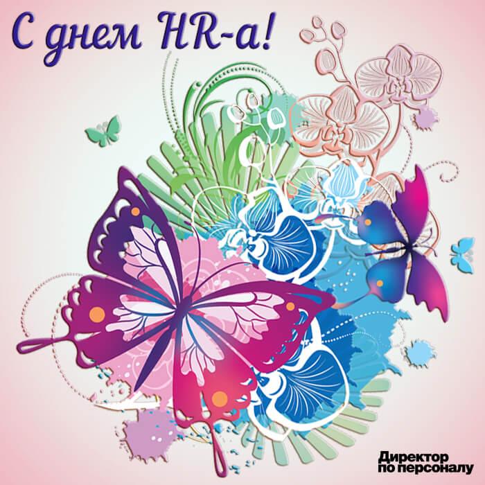 Празднуйте День HR-a