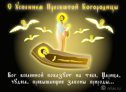 С праздником Успения Пресвятой Богородицы. Поздравляем!
