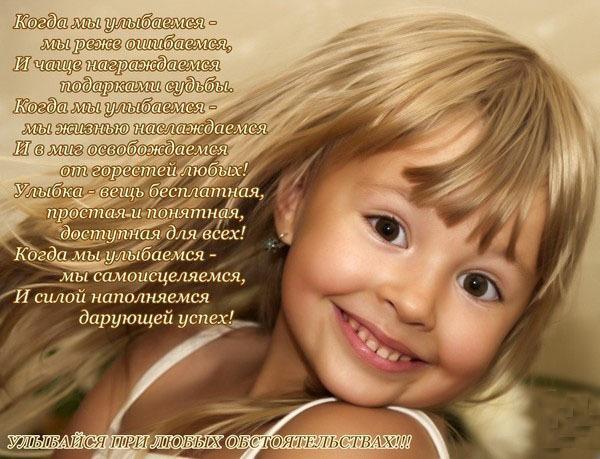 С Днем улыбки! Улыбайся в любых обстоятельствах.JPG открытки фото рисунки картинки поздравления