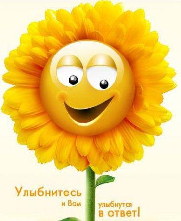 С Днем улыбки! Улыбнитесь и вам улыбнутся в ответ