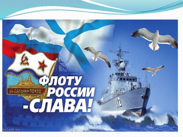 Открытки. День рождения российского ВМФ! Поздравляем вас!