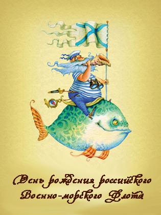Открытки. День рождения российского ВМФ. Поздравляем