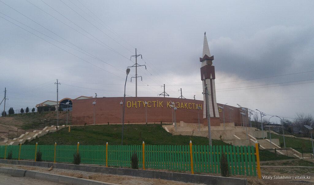 Южно-Казахстанская область, Казахстан