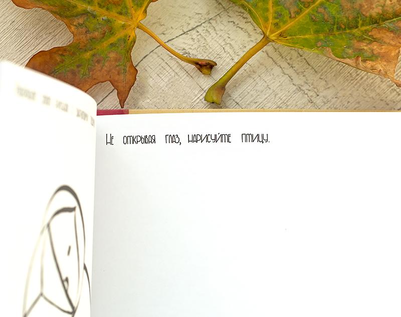желейчики-неидеальный-блокнот-что-рисовать-и-как-рисовать-отзыв5.jpg