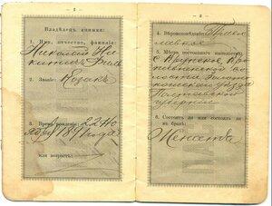 Паспортная книжка 0320