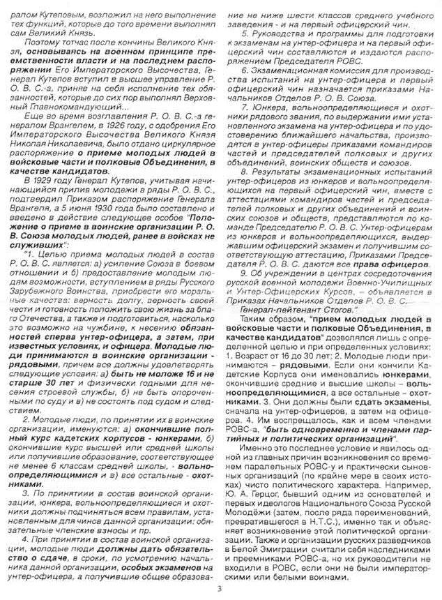 20071226_19-41--Внук генерала М.В.Алексеева М.М.Борель о закрытии в 2000 году Врангелевского РОВСа-pic4