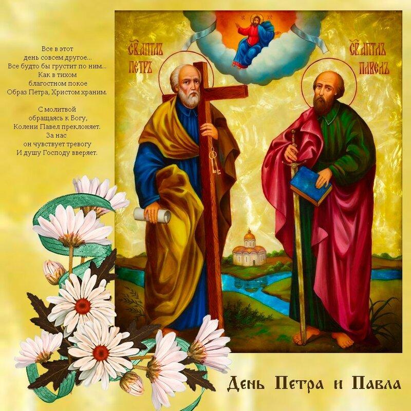 открытки с праздником святого петра и павла попыток заснять