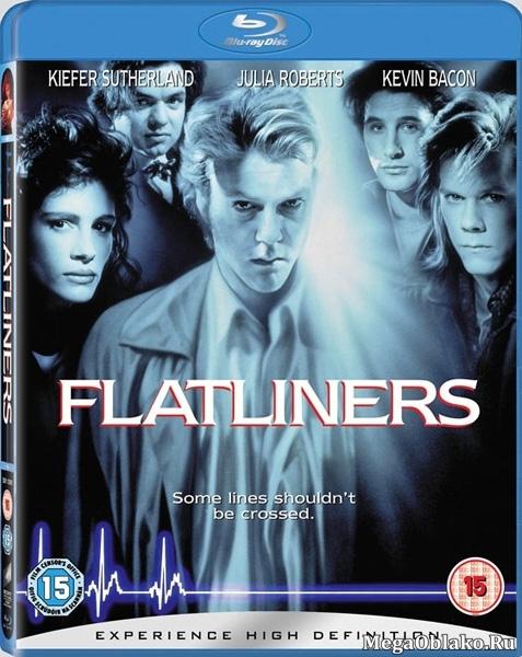 Коматозники / Flatliners (1990/BDRip/HDRip)