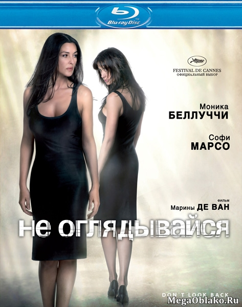 Не оглядывайся / Don't Look Back / Ne te retourne pas (2009/BDRip/HDRip)