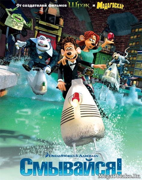 Смывайся / Flushed Away (2006/WEB-DL/WEB-DLRip)