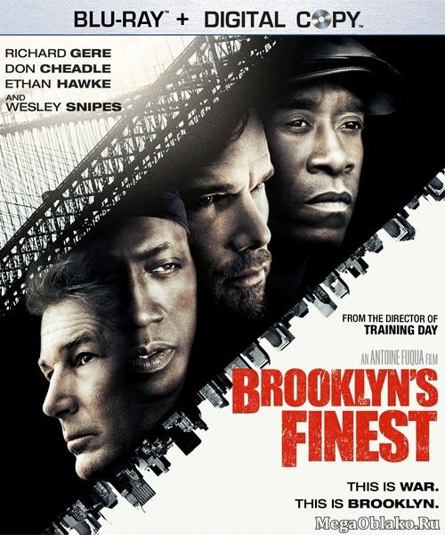 Бруклинские полицейские / Brooklyn's Finest (2009/BDRip/HDRip)