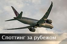 Где снимать самолёты