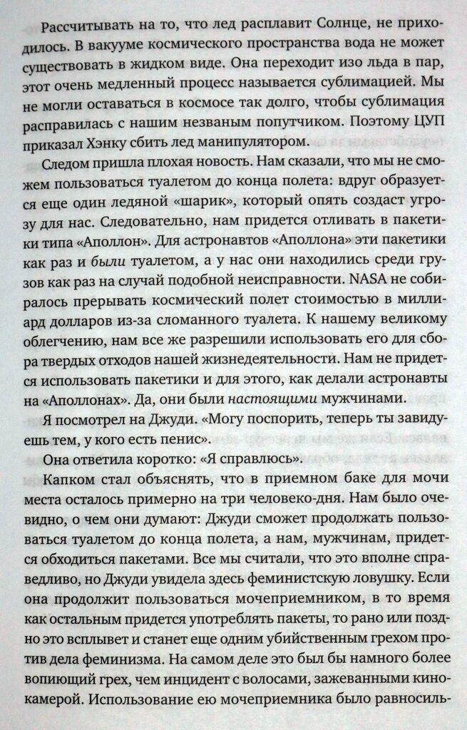 "стр. 289 книги Майка Маккейна ""Верхом на ракете""."