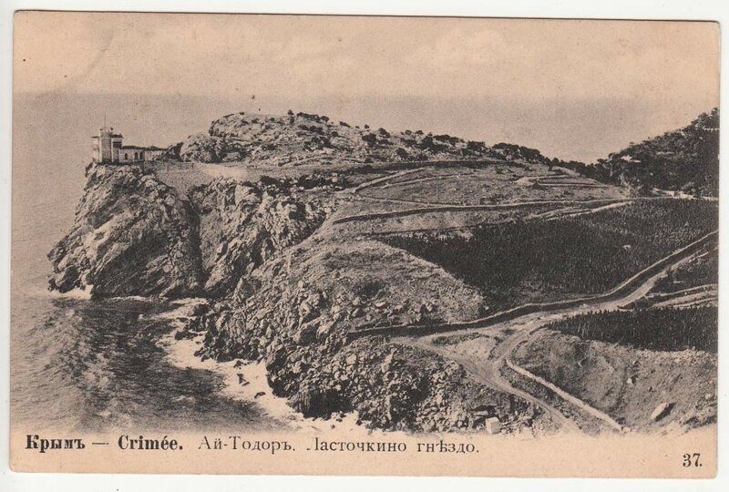 1900е Ласточкино1.jpg