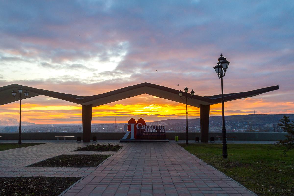 смотровая площадка аэропорт саратов закат
