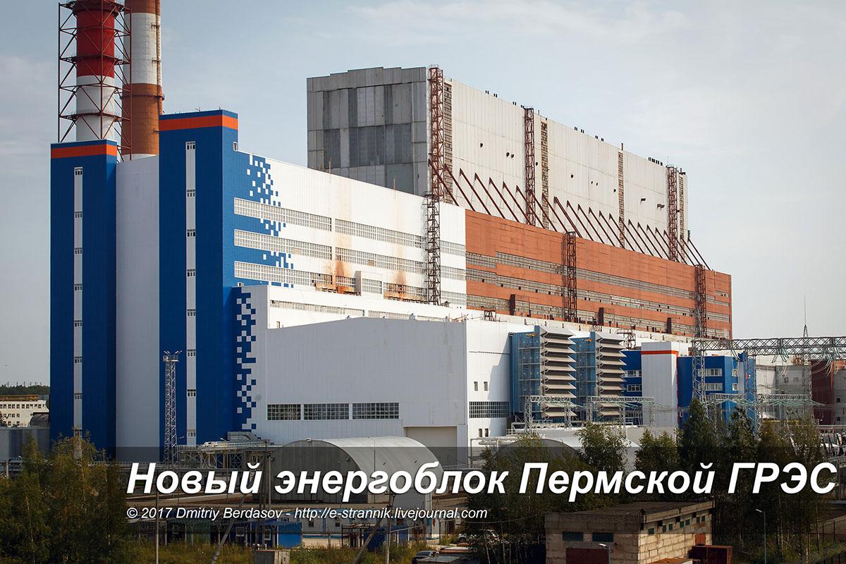 Новый энергоблок Пермской ГРЭС