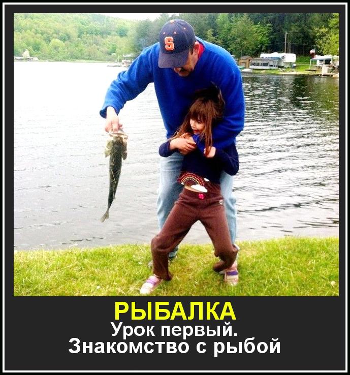 Рыбалка. Урок первый. Знакомство с рыбой