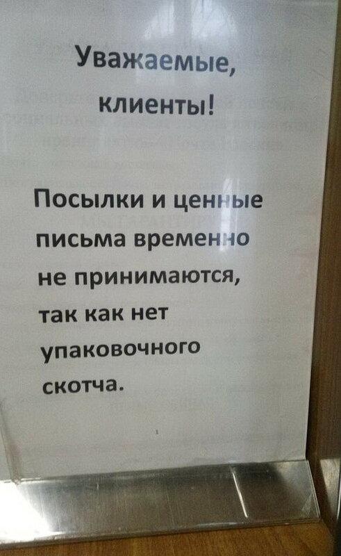 Почта России не перестает удивлять