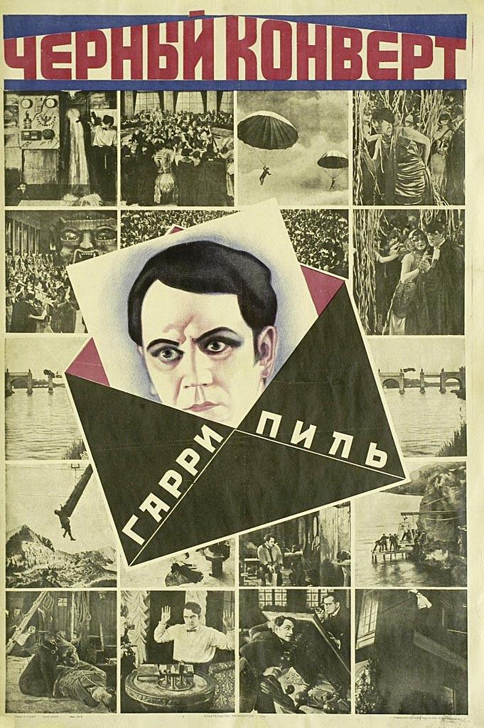 1924. Черный конверт (реж. Гарри Пиль)