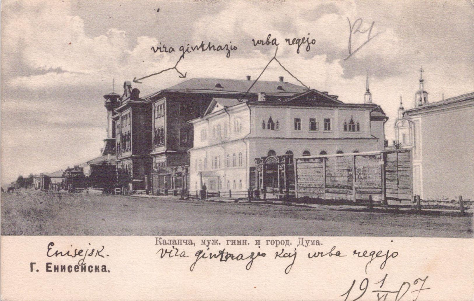 Каланча, мужская гимназия и городская Дума